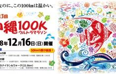 沖縄100Kバナー
