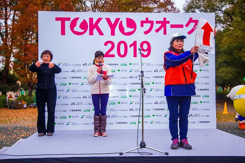 20191207TOKYOWALK-1034